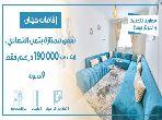 بيع شقة بمديونة. المساحة الكلية 60.0 م².