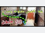 شقة للبيع بالضحى ابواب مراكش